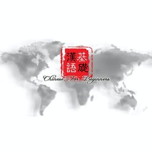 AASU Online Courses Chinese for Beginners for Armstrong Atlantic State University Students in Savannah, GA